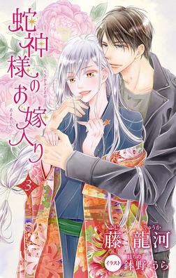 小説花丸 蛇神様のお嫁入り3-電子書籍