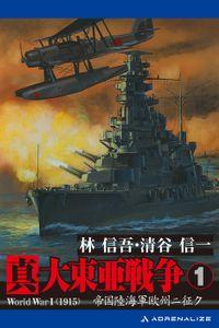 真・大東亜戦争(1)