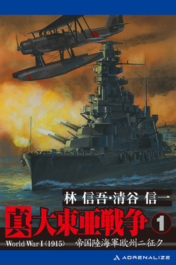 真・大東亜戦争(1)-電子書籍