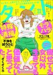 comicタント Vol.11