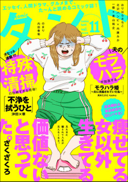 comicタント Vol.11-電子書籍
