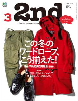 2nd(セカンド) 2017年3月号 Vol.120-電子書籍