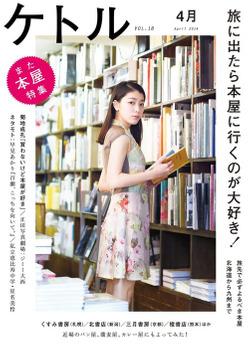 ケトル Vol.18  2014年4月発売号 [雑誌]-電子書籍