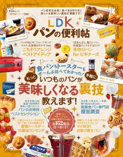 晋遊舎ムック 便利帖シリーズ035 LDK パンの便利帖-電子書籍