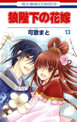 狼陛下の花嫁 13巻-電子書籍