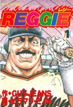 REGGIE(1)-電子書籍