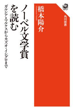 ノーベル文学賞を読む ガルシア=マルケスからカズオ・イシグロまで-電子書籍