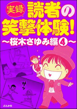 【実録】読者の笑撃体験!~桜木さゆみ編~ (4)-電子書籍