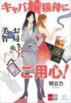 お局美智IX キャバ嬢接待にご用心【文春e-Books】