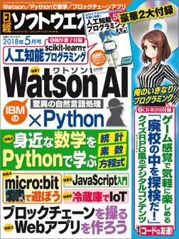 日経ソフトウエア 2018年 5月号 [雑誌]-電子書籍