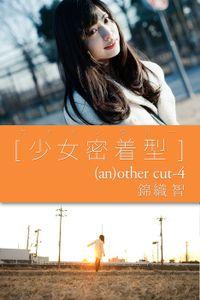 カヤメンタリー [少女密着型] (an)other cut-4