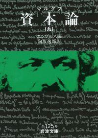マルクス 資本論 9