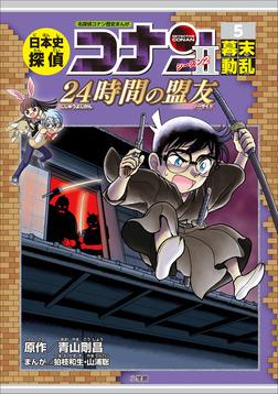 名探偵コナン歴史まんが 日本史探偵コナン・シーズン2 5幕末動乱~24時間の盟友~-電子書籍