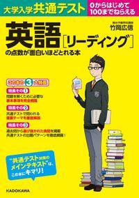 大学入学共通テスト 英語[リーディング]の点数が面白いほどとれる本