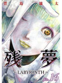 残夢 -LABYRINTH-【分冊版】16話-電子書籍