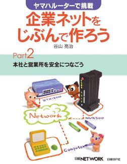 ヤマハルーターで挑戦 企業ネットをじぶんで作ろう Part2-電子書籍