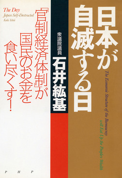 日本が自滅する日 「官制経済体制」が国民のお金を食い尽くす!-電子書籍