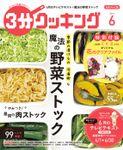 【日本テレビ】3分クッキング 2018年6月号