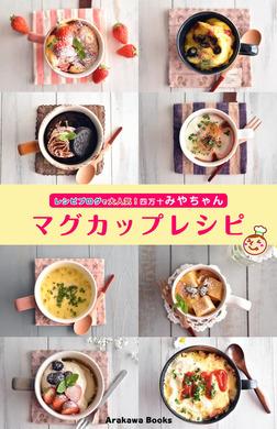マグカップレシピ by四万十みやちゃん-電子書籍