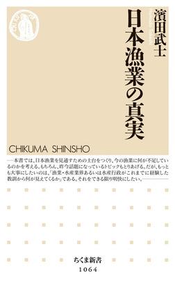 日本漁業の真実-電子書籍