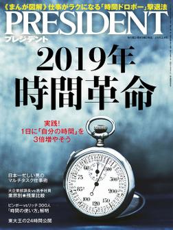 PRESIDENT 2019年2月4日号-電子書籍