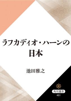 ラフカディオ・ハーンの日本-電子書籍