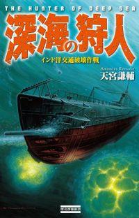 深海の狩人