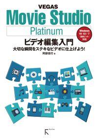 Movie Studio Platinum ビデオ編集入門(ラトルズ)