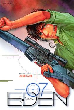 EDEN(7)-電子書籍