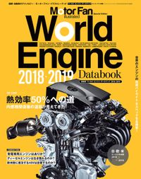 Motor Fan illustrated特別編集 World Engine Databook 2018 to 2019