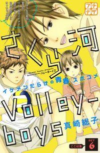 さくら河 Volley―boys プチデザ(6)