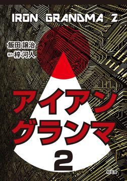 アイアングランマ 2-電子書籍