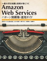 Amazon Web Services(SBクリエイティブ)
