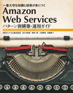 Amazon Web Services パターン別構築・運用ガイド  一番大切な知識と技術が身につく-電子書籍
