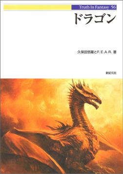 ドラゴン-電子書籍