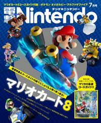 電撃Nintendo 2014年7月号