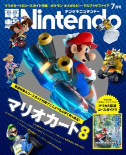 電撃Nintendo 2014年7月号-電子書籍