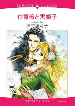 白薔薇と黒獅子-電子書籍
