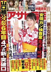 週刊アサヒ芸能 2020年09月03日号