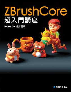 ZBrushCore超入門講座-電子書籍