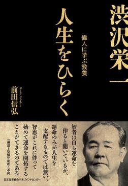 人生をひらく 渋沢栄一-電子書籍