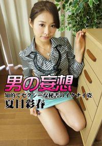 男の妄想 夏目彩春 知的でセクシーな秘書のイケナイ姿