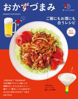 食べようびMOOK  おかずづまみ-電子書籍