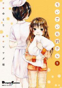 電撃4コマ コレクション ちいさいお姉さん(9)