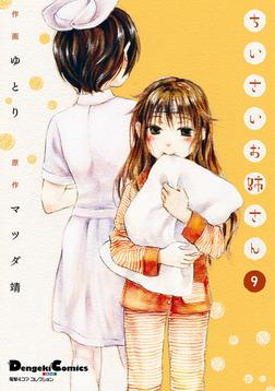 電撃4コマ コレクション ちいさいお姉さん(9)-電子書籍