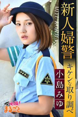 新人婦警キケンな取り調べ 小島みゆ-電子書籍