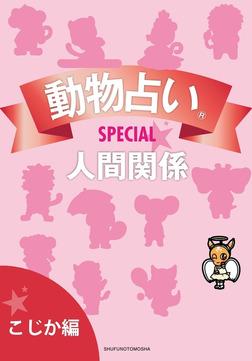 動物占いSPECIAL 人間関係【分冊版 こじか】-電子書籍