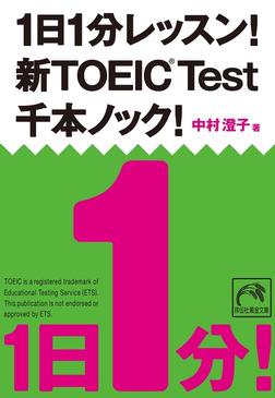 1日1分レッスン!新TOEIC Test 千本ノック!-電子書籍