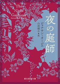 夜の庭師(創元推理文庫)