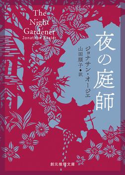 夜の庭師-電子書籍
